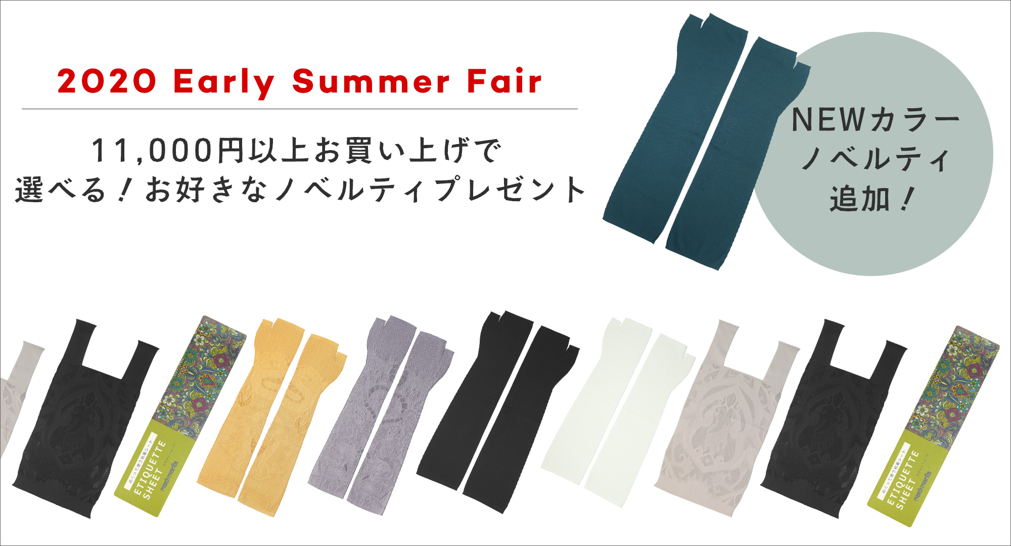 earlysummerfair